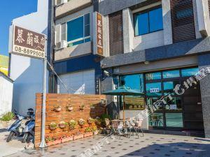 墾丁慕蘭旅店(Mulan Hostel)