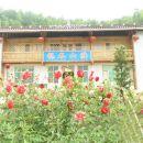 新化龍奉山莊