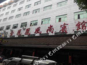 邵東金鳳凰風尚賓館