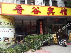 汾陽晉谷賓館