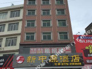 博白新中原酒店