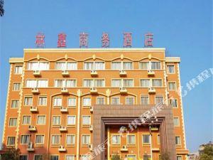 鳳台林鑫商務酒店