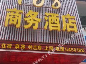 長陽168商務賓館