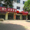 青縣大眾賓館