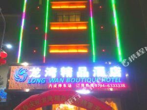 崇仁龍灣精品酒店