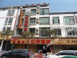 惠水紅橋酒店