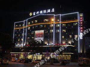邵東富邦國際酒店