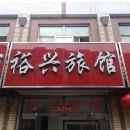 平泉裕興旅館