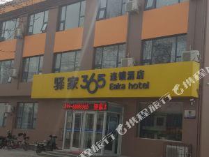 驛家365連鎖酒店(內丘振興東路店)