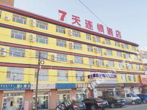 7天連鎖酒店(巴彥淖爾臨河火車站店)