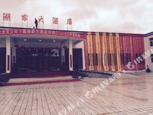 海晏湖東大酒店