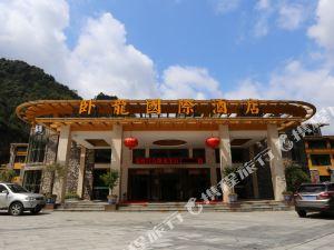 三清山臥龍國際酒店