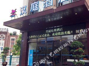漢庭酒店(懷化體育館店)
