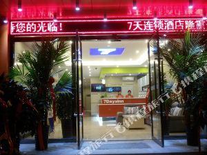 7天連鎖酒店(涿州文化廣場店)