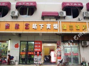 淮北站下賓館