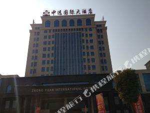 公安中遠國際大酒店