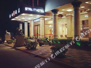 惠安海峽酒店