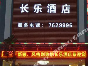 雙江長樂酒店