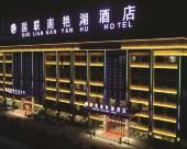 合肥國聯南豔湖酒店