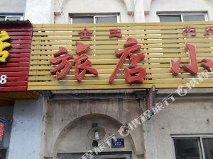 梅河口金玉旅店