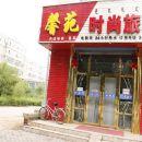 扎蘭屯馨苑時尚旅館