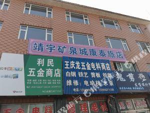 靖宇礦泉城康泰旅店