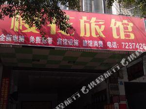 荔浦櫻花旅館