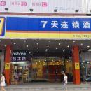 7天連鎖酒店(淮南步行街店)