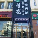 北安鑫禧龍時鐘賓館