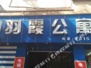 鳳岡羽霞公寓