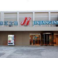 錦江之星(北京動物園店)酒店預訂