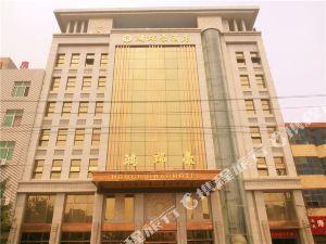 蒲城鴻瑞豪酒店