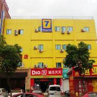 7天連鎖酒店(上海虹梅南路店)酒店預訂