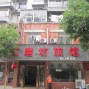 南陵紅磨坊假日旅館