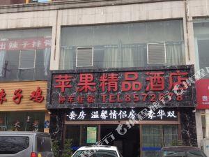 清鎮蘋果精品酒店