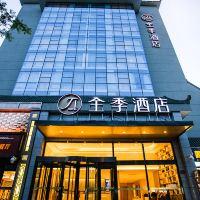 全季酒店(銀川鼓樓店)酒店預訂