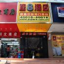 速8酒店(深圳羅湖區委店)