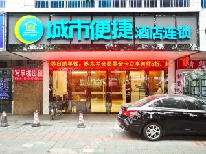 城市便捷酒店(廣州火車站三元里地鐵站店)(原三元里地鐵站二店)