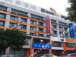 漢庭酒店(余姚陽明西路店)