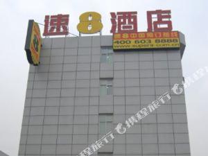 速8酒店(邯鄲火車站店)