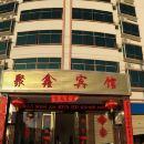 樂東聚鑫商務賓館