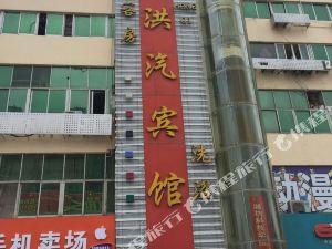 泗洪洪汽賓館
