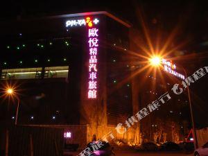 歐悅精品汽車旅館-林口館(Ohya boutique motel Lin-Kou branch)