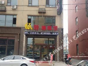 蛟河眠酷睡眠館