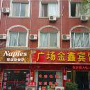 西峽廣場金鑫賓館