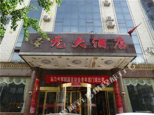 洪洞聖元大酒店