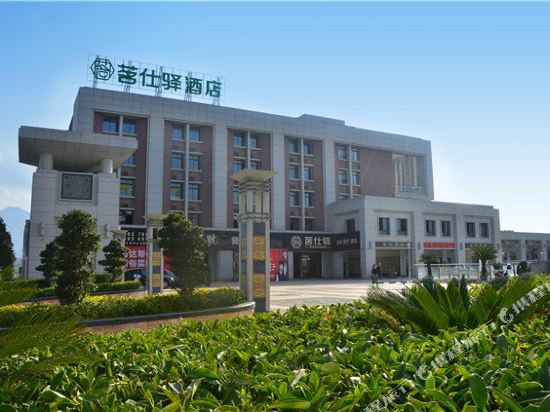 Mingshiyi Tea Culture Theme Hotel