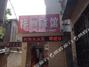 鳳陽祥云旅館