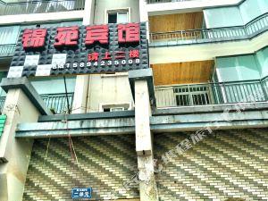 綏江錦苑賓館
