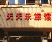 平湖天天樂旅館